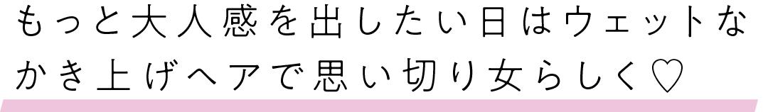 今泉佑唯さんの「のばしかけ前髪」アレンジ♡ スタイリングだけで大人っぽく! _1_8