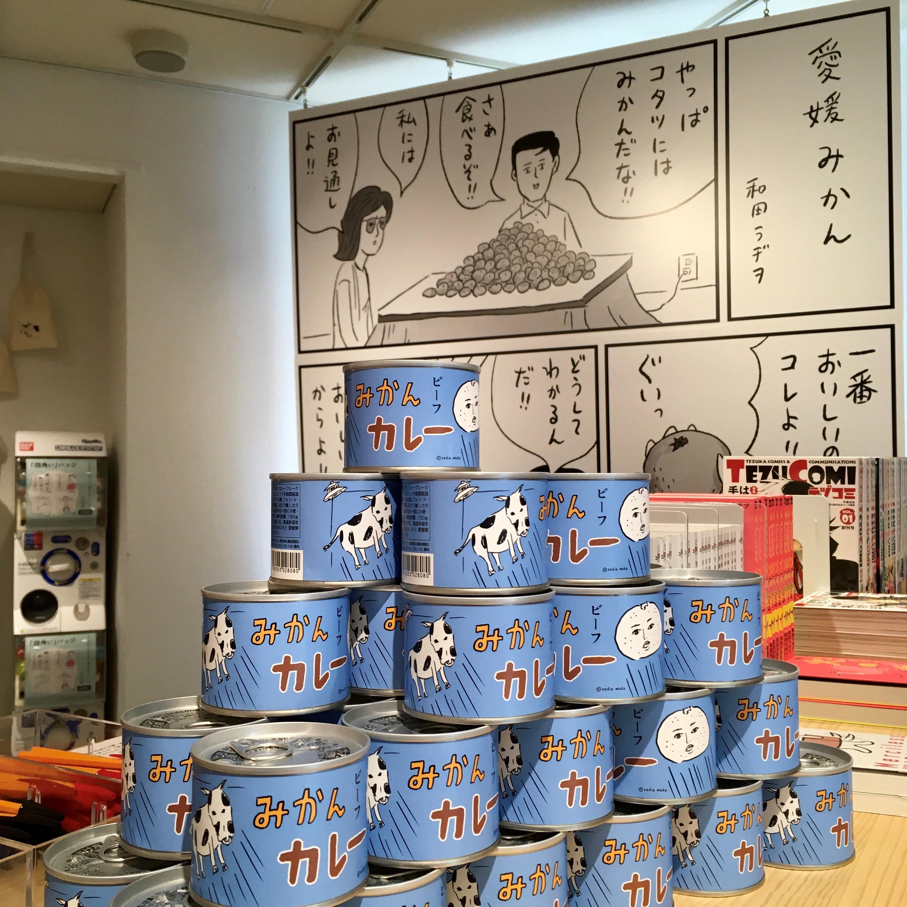行けば楽しき、大&小の和田ラヂヲ展!_1_2-5
