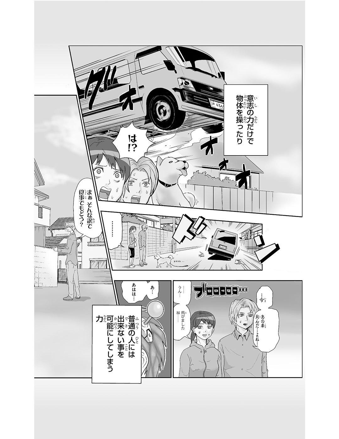 斉木楠雄のΨ難 第1話|試し読み_1_1-2