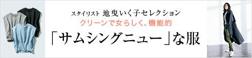 スタイリスト 地曳いく子セレクション「サムシングニュー」な服|エクラ4月号