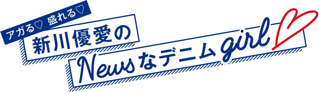 Gジャンからビスチェまで。アガる♡ 盛れる♡ 新川優愛の春デニムコーデ6選!_1_1