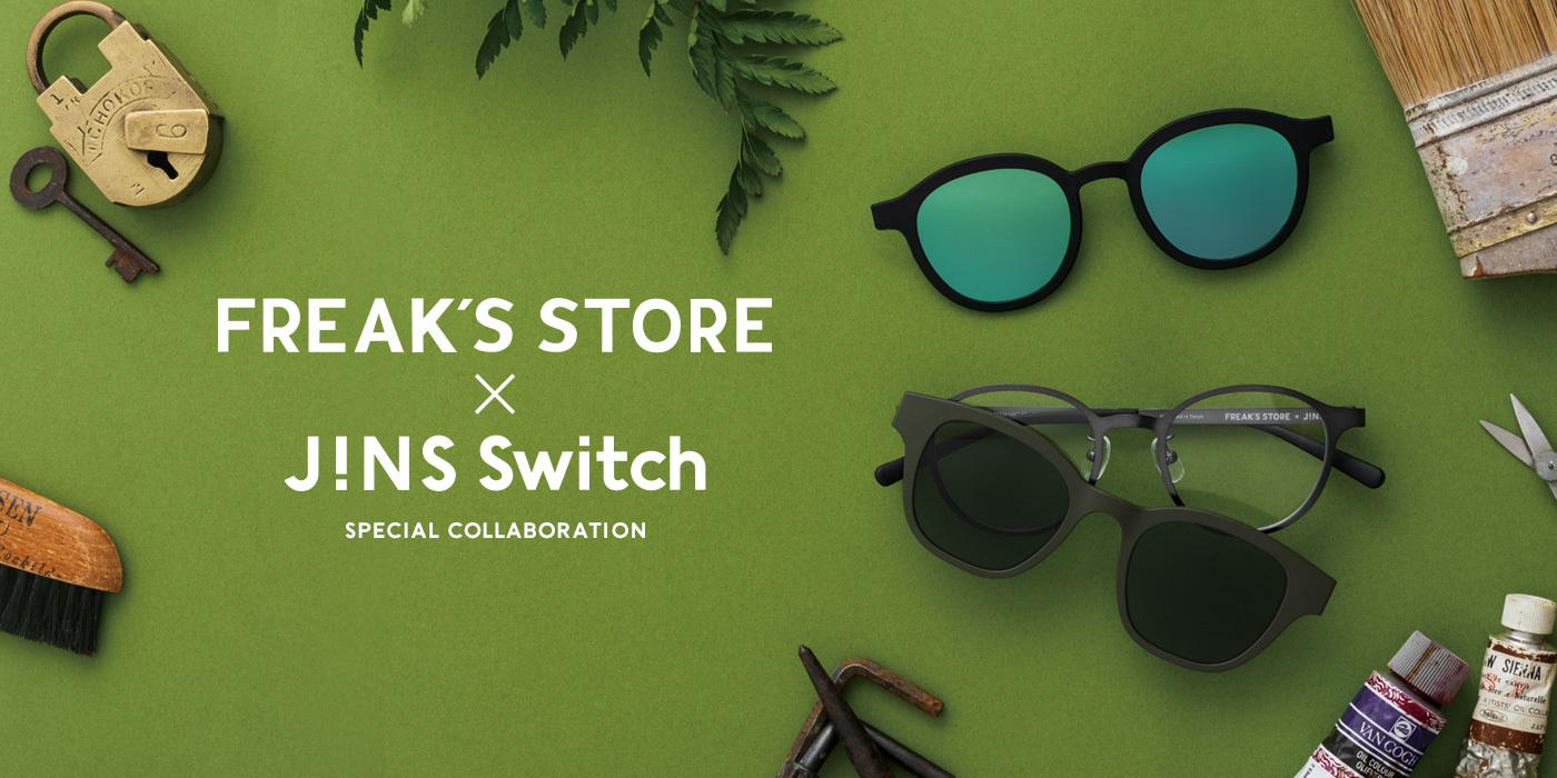 おしゃれさん必見♡JINS Switchと人気セレクトショップ「FREAK'S STORE」とのコラボモデルが限定発売中!_1_1