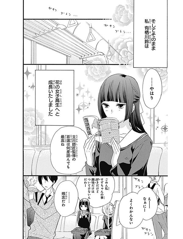 ふしぎの国の有栖川さん 漫画試し読み3