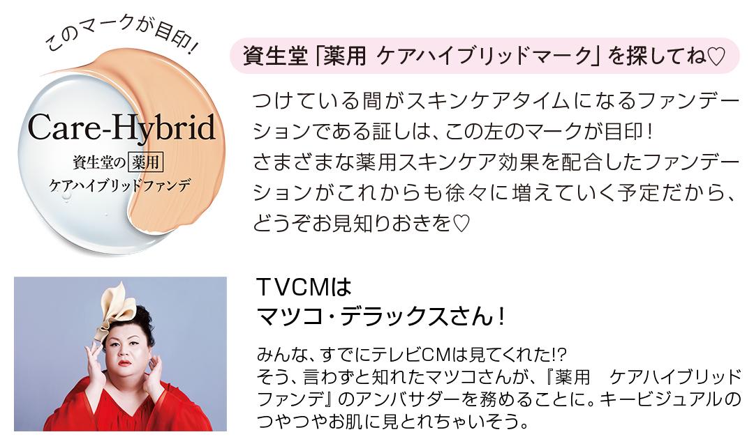 ベースメークの新時代!「資生堂」の素肌キレイ♡ ファンデがスゴイ!_2_3