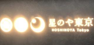 星のや東京 入口看板