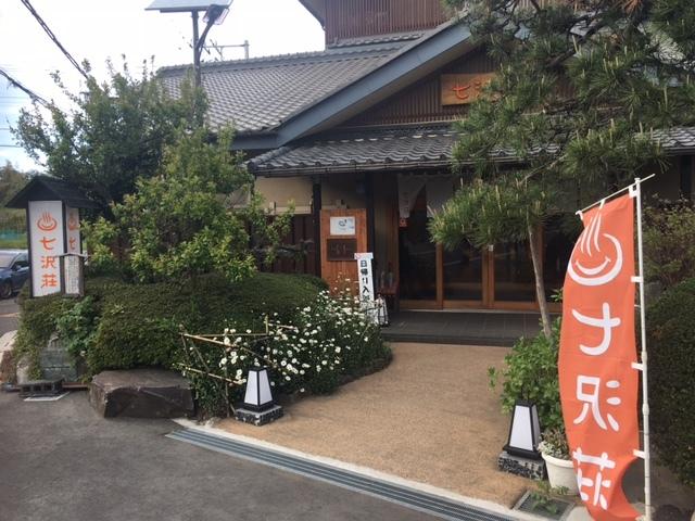 七沢森林公園を散策_1_2
