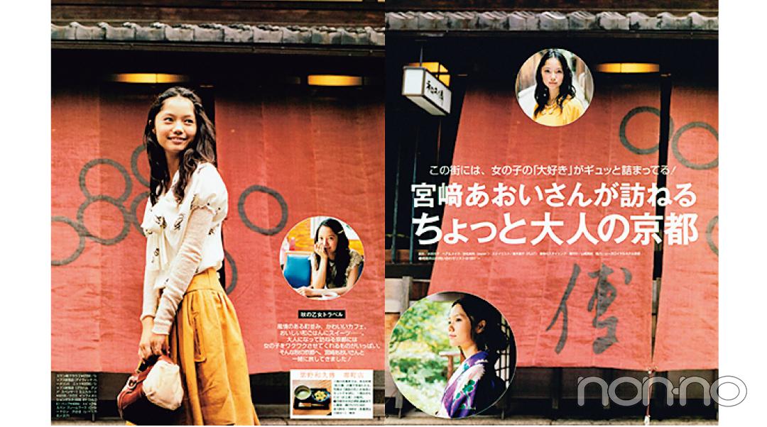 宮﨑あおいさんが訪ねるちょっと大人の京都