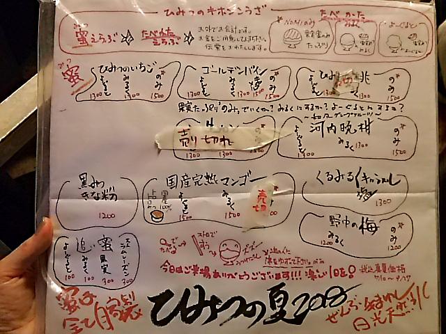 かき氷専門店「ひみつ堂」_1_1-2