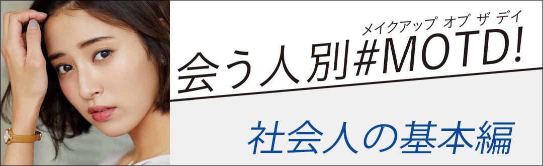 社会人メイク★結婚式の二次会で出会いたい&モテたい日は?#MOTD_1_1