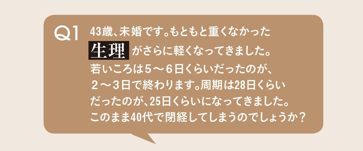 アラフォー女子のBODYお悩みQ&A2