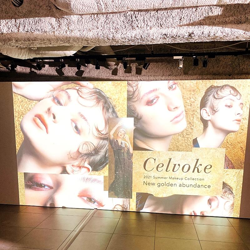 セルヴォークの夏の新色発表会