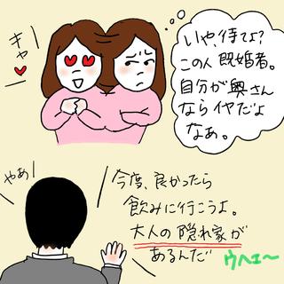 ケビ子のアラフォー婚活Q&Aイラスト 「いいなと思った人には相手がいる」