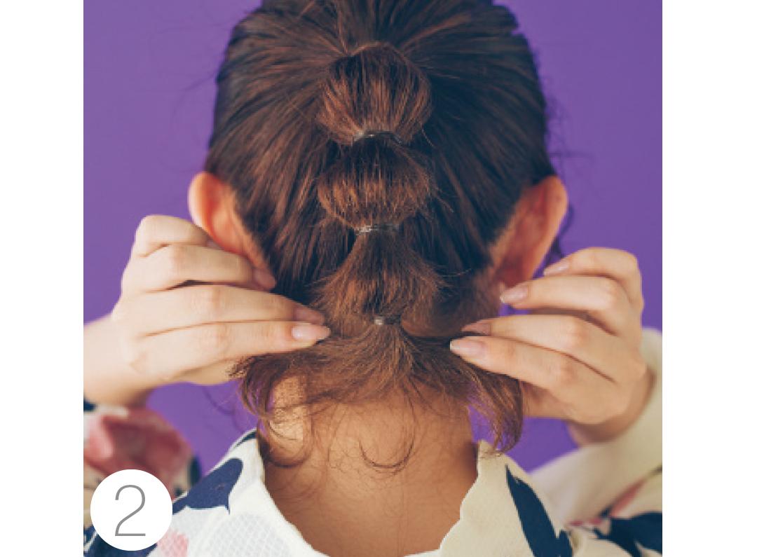 結び目から3〜4cmほど空けてゴムで結ぶ。結び目と結び目の間の毛を引き出して丸いシルエットに。これを毛先まで繰り返す。