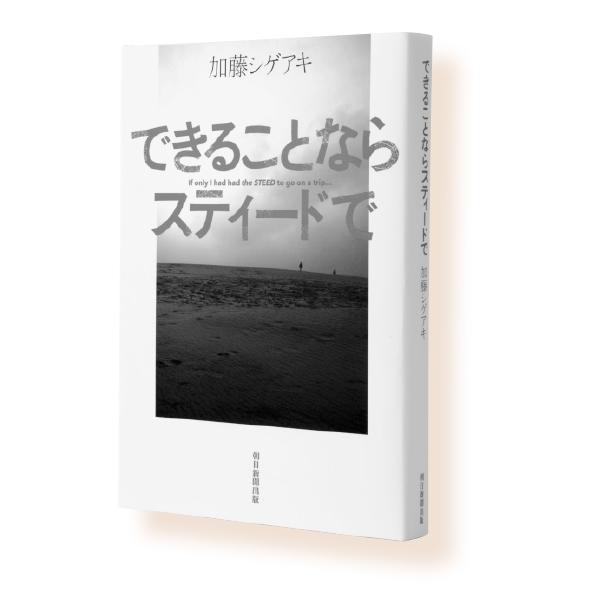 『できることならスティードで』加藤シゲアキ