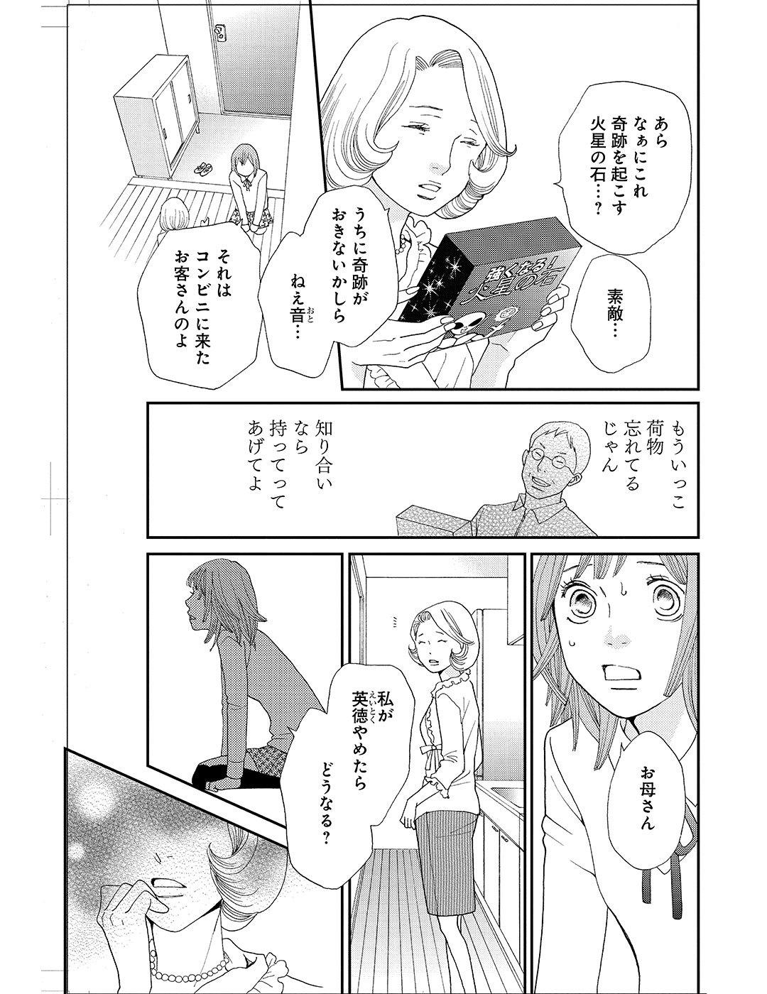 花のち晴れ 第1話|試し読み_1_1-47