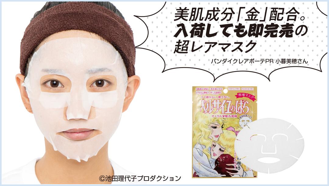 マツキヨで爆売れしてる! 伝説のマスクをつけ比べ★【人生トクするすっぴん肌ケア】_1_2-4