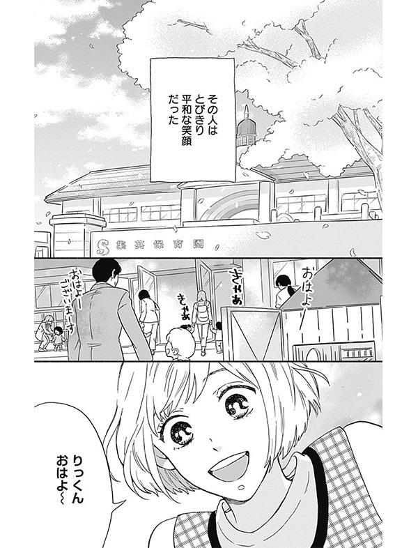 寒さで冷え切ったアラフォーのココロも『お迎え渋谷くん』でアチチだよ【パクチー先輩の漫画日記 #29】_1_1-2