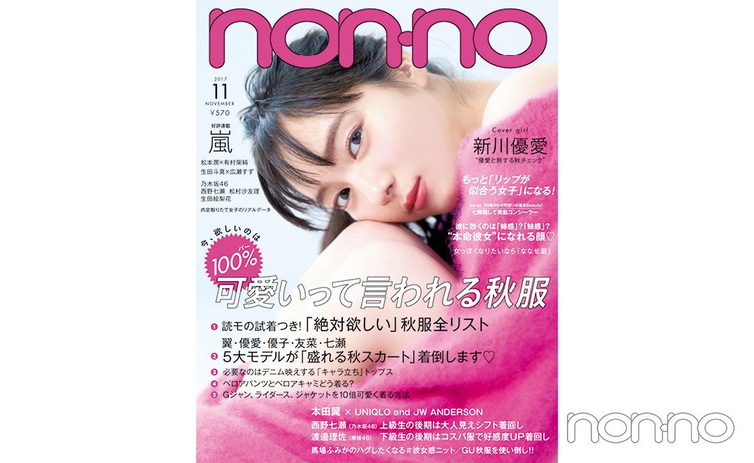 non-no'17年11月号新川優愛の表紙