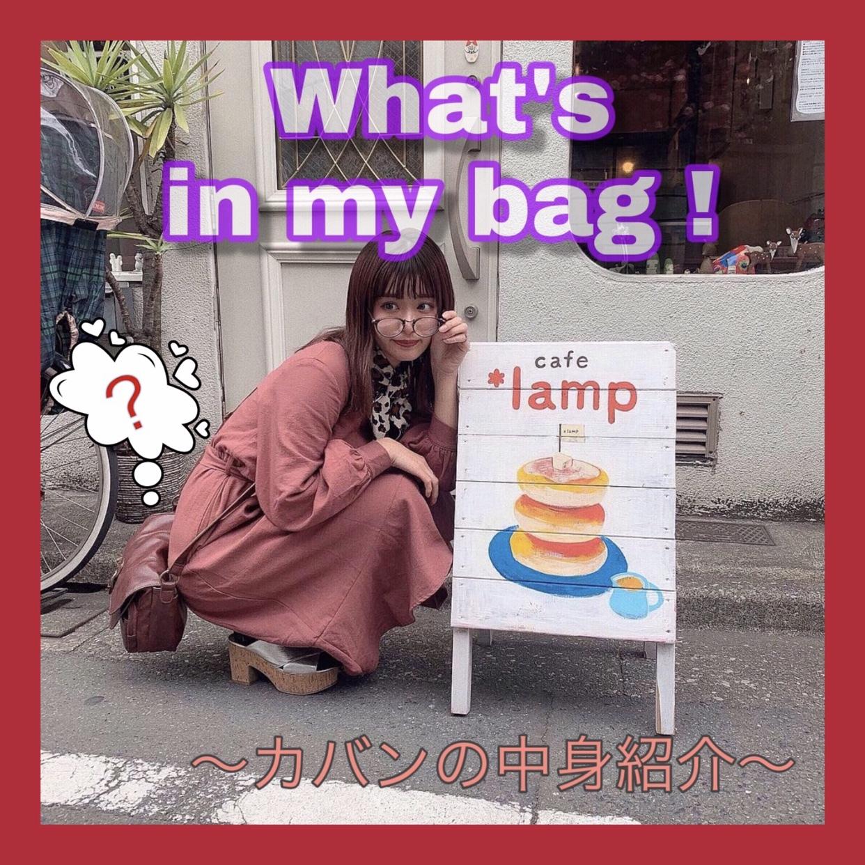 【カバンの中身】What's in my bag !?_1_1