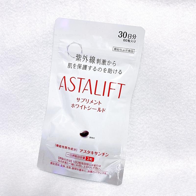 アスタリフトの美白サプリメントのホワイトシールド