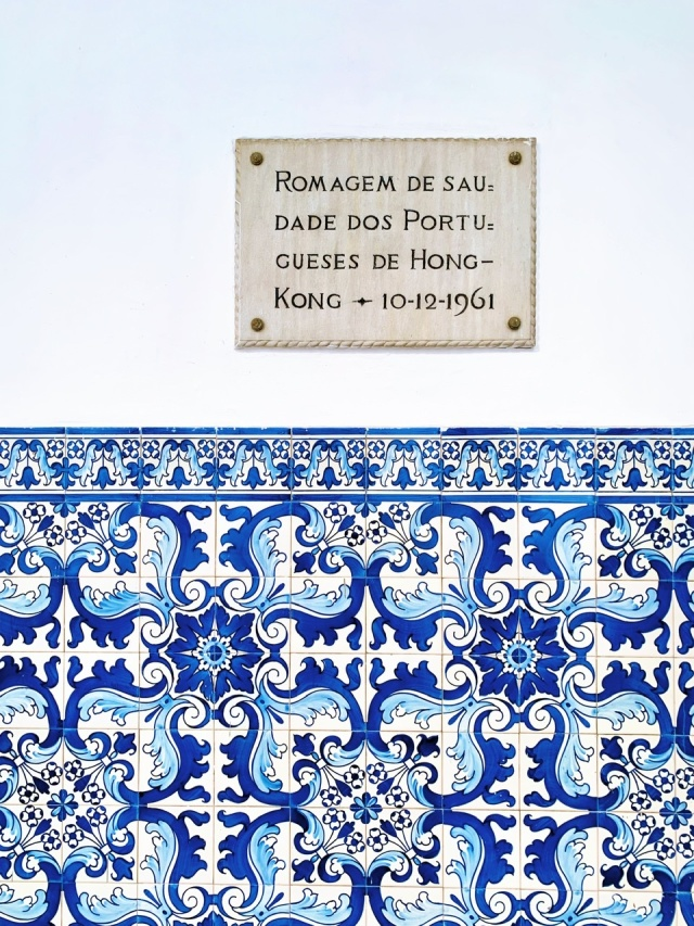 マカオ ポルトガル アズレージョ