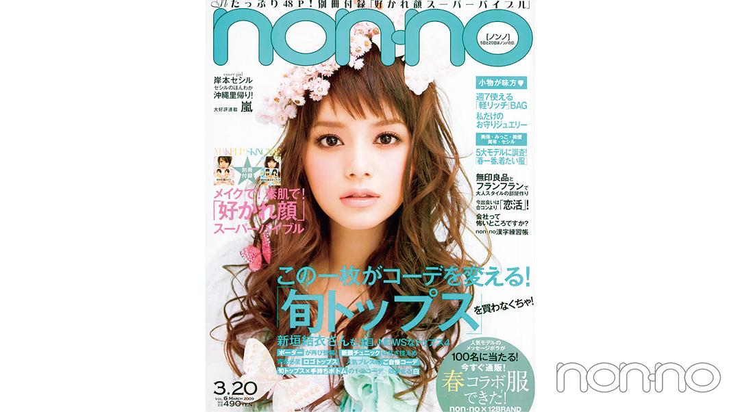 岸本セシルさんのノンノ2009年3月20日号の表紙