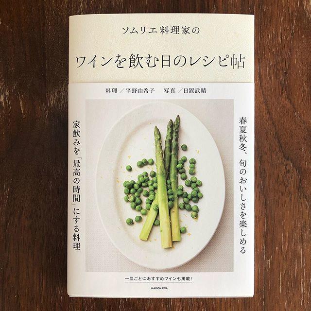 マリソルの連載も好評!料理研究家・平野由希子さんの新著が発売されました!_1_1