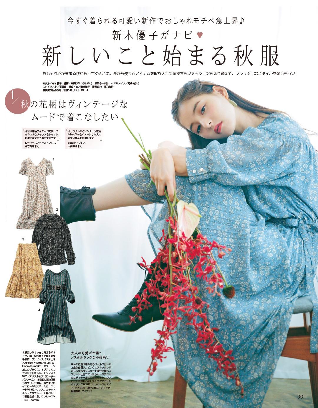 新木優子がナビ♡ 新しいこと始まる秋服
