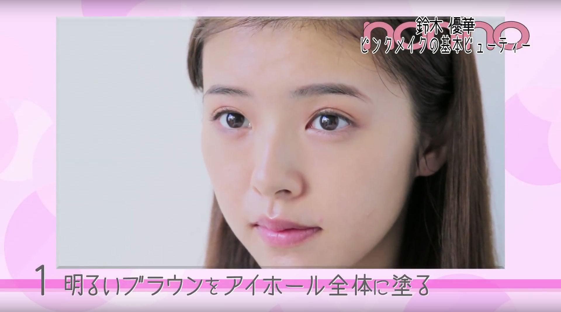 春一番♡ 基本のピンクメイクが動画でよーくわかる!【可愛いの基本Beauty】_1_1-1
