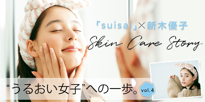 "『suisai』× 新木優子の6か月連載 ""ちいさな一歩"" STORY vol.4"