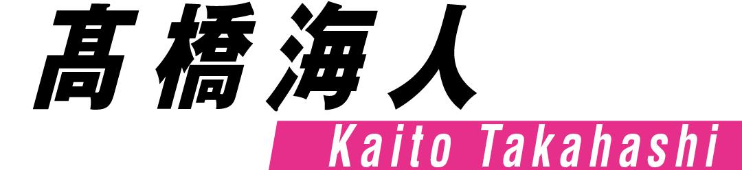 髙橋海人 Kaito Takahashi