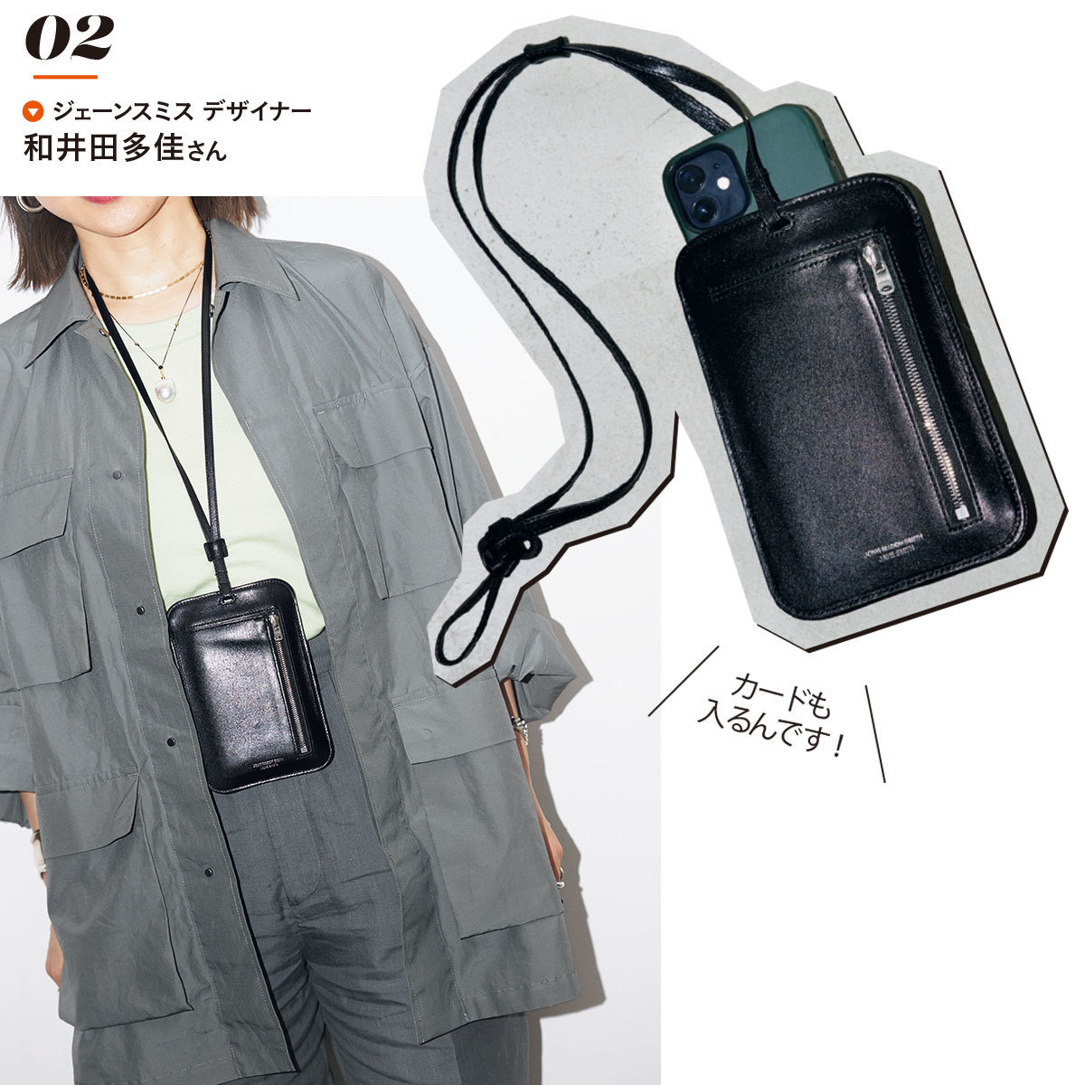 ジェーンスミス デザイナー 和井田多佳さんのジェーンスミスの黒レザーポーチ型スマホケース