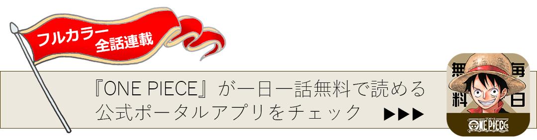 """第2話 その男""""麦わらのルフィ"""" フルカラー版 ONE PIECE 試し読み_1_3"""