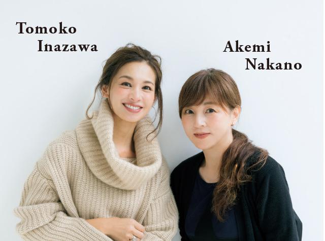 稲沢朋子さんと中野明海さん