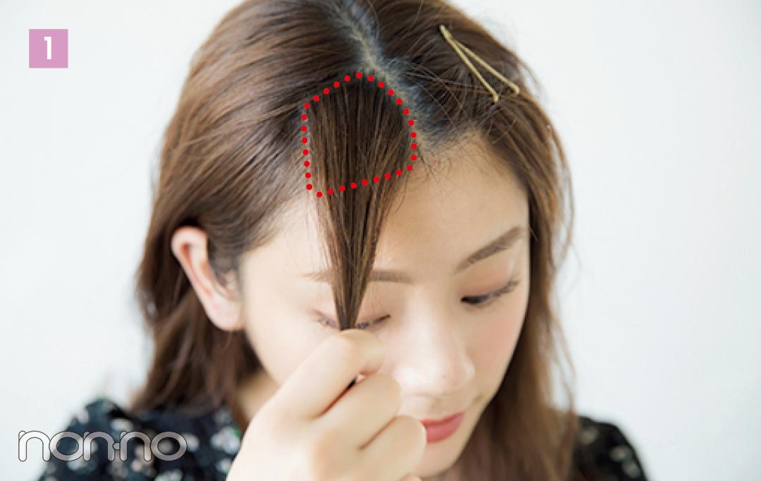 前髪を多く取るとピンが浮きやすいので、分け目から黒目上までの前髪を取る。