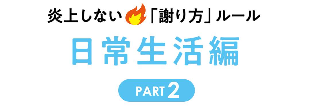 炎上しない「謝り方」ルール 日常生活編 PART2