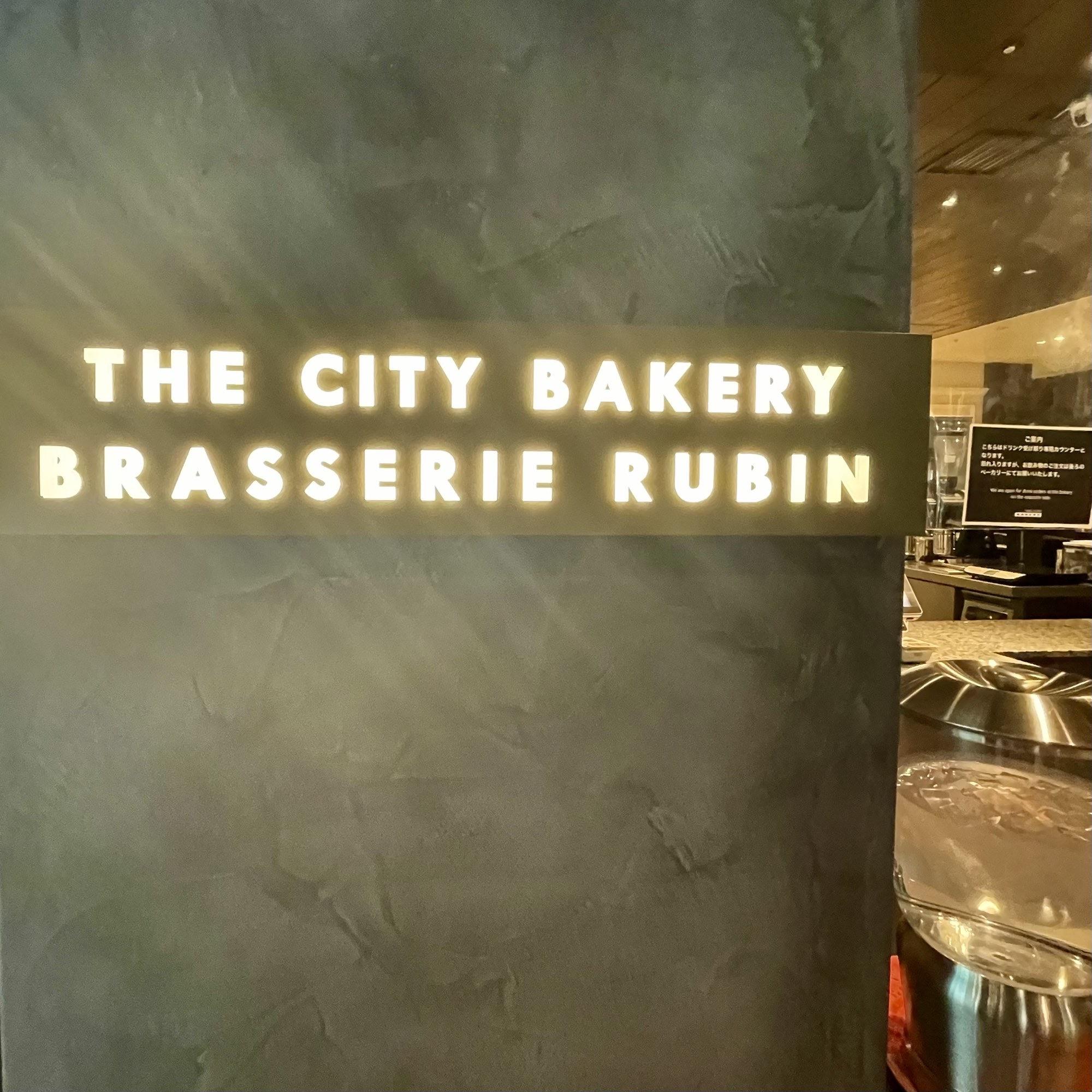 ザ・シティーベーカリー ブラッセリー ルービンの入口の店名