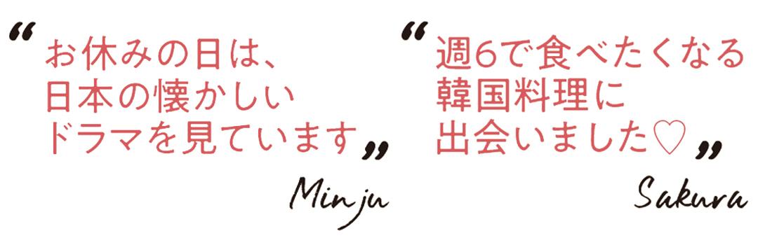 キム・ミンジュさんと宮脇咲良さんのコメント