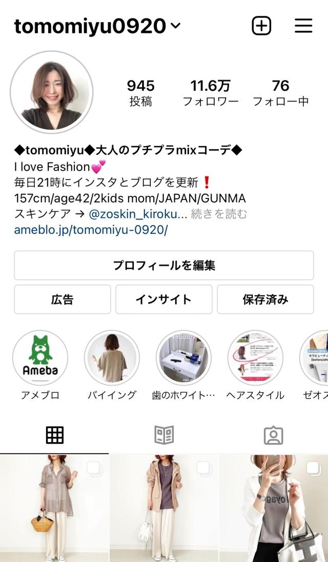 今着たい!コットン素材のオーバーサイズシャツ【tomomiyuコーデ】_1_8