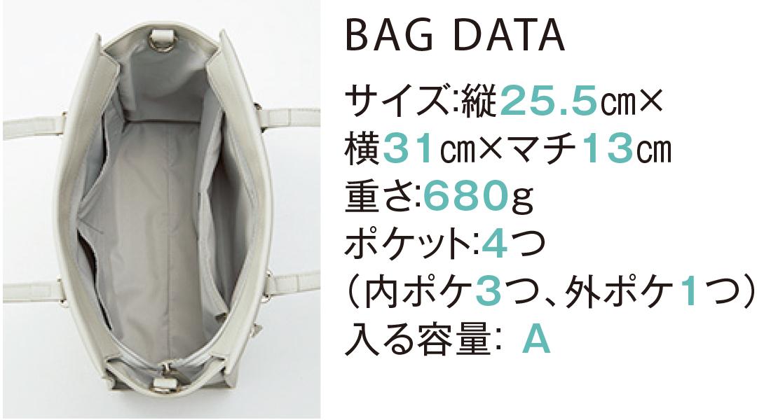 BAG DATA サイズ:縦25.5cm×横31cm×マチ13cm重さ:680gポケット:4つ(内ポケ3つ、外ポケット1つ)入る容量:A