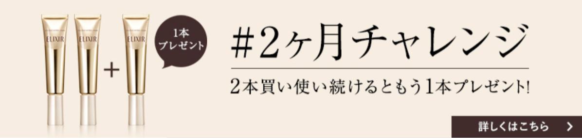 9月21日~ 2+1キャンペーン実施!
