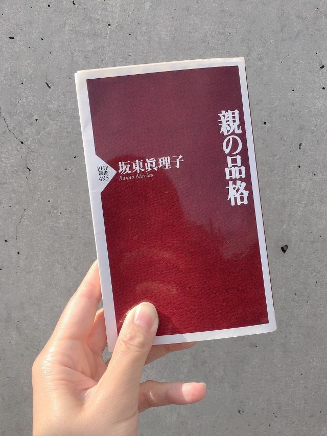 【アラフォー読書】本から読み取る心理_1_1-1
