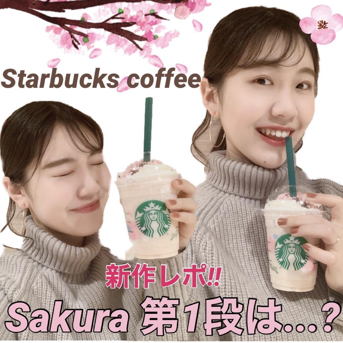 【スタバ】SAKURA2020第1段のドリンクは!?_1_1