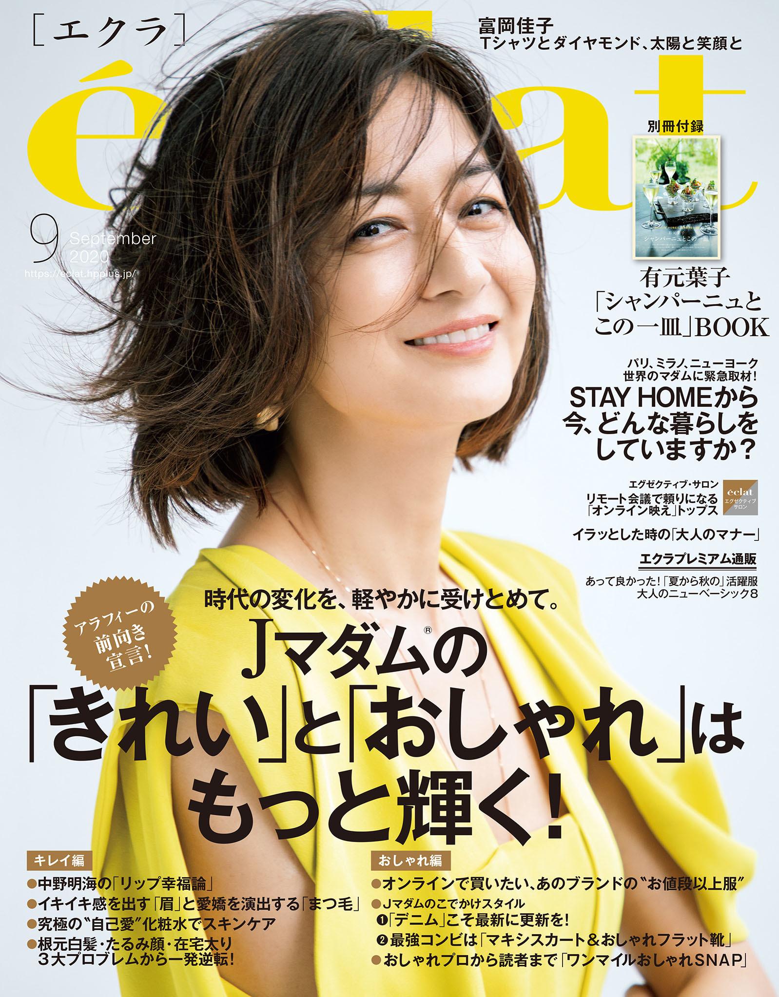 エクラ9月号、表紙は富岡佳子