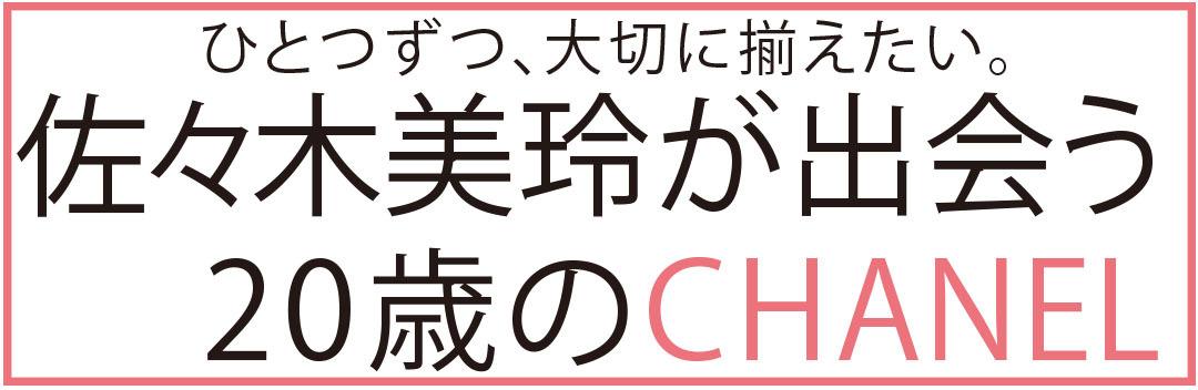 佐々木美鈴が出会う20歳のCHANEL