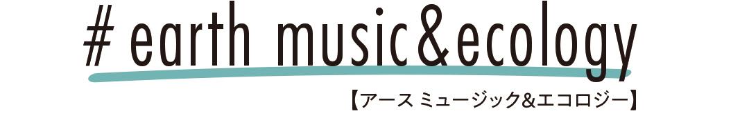 # earth music&ecology【アース ミュージック&エコロジー】