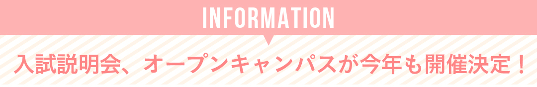 <Information> 入試説明会、オープンキャンパスが今年も開催決定!