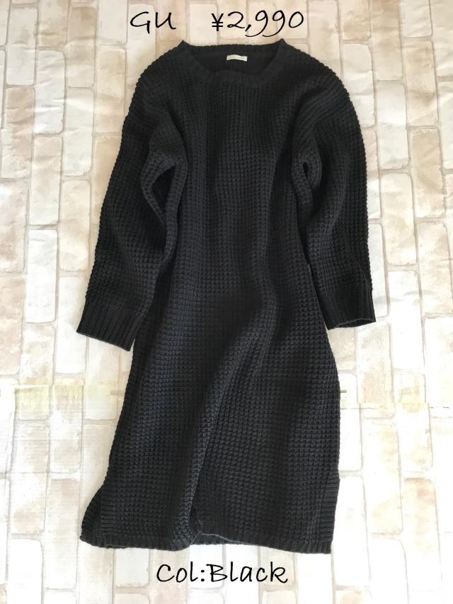 コートの下は何を着る?「GU」2,990円ならこれ1枚でキマります_1_2