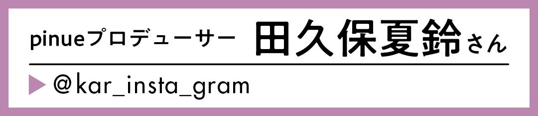 【インフルエンサーが伝授】ノーヒールでも盛れるコーデ術vol.1_1_2