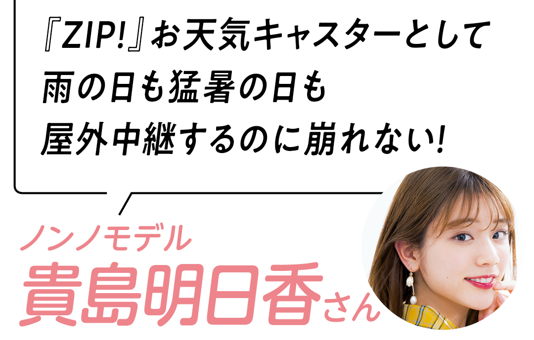 撮影/岩谷優一(vale.)